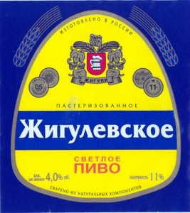 jiguliovskoe