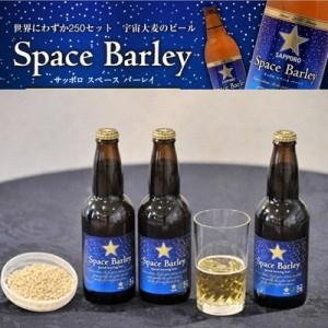 Пиво из космического ячменя
