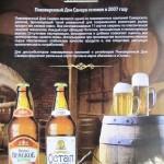 Венское пиво буклет